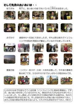 あいあいニュースH24.02page002.jpg