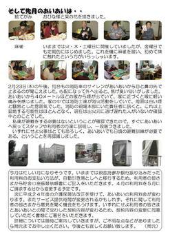 あいあいニュースH24.03page002.jpg